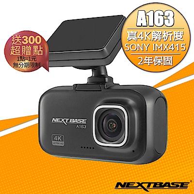 NEXTBASE A163 真4K高畫質SONY感光元件行車記錄器-急速配