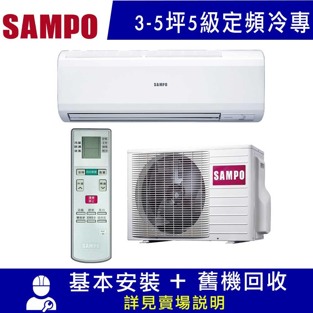 SAMPO聲寶 3-5坪 5級定頻冷專冷氣 AU-PC22/AM-PC22