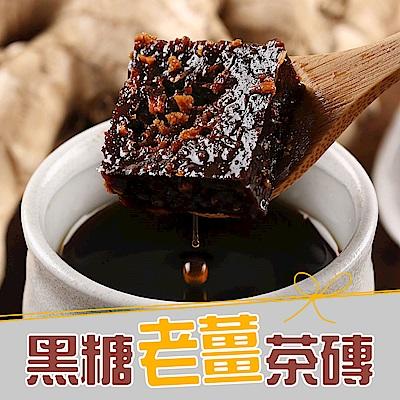 【愛上新鮮】黑糖老薑茶磚5包組(10塊/300g±3%/包)