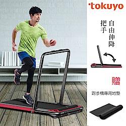 tokuyo 鋁合金寬平板智跑機TT-250