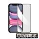 防摔專家iPhone11 滿版3D曲面防摔鋼化玻璃貼 黑 product thumbnail 1