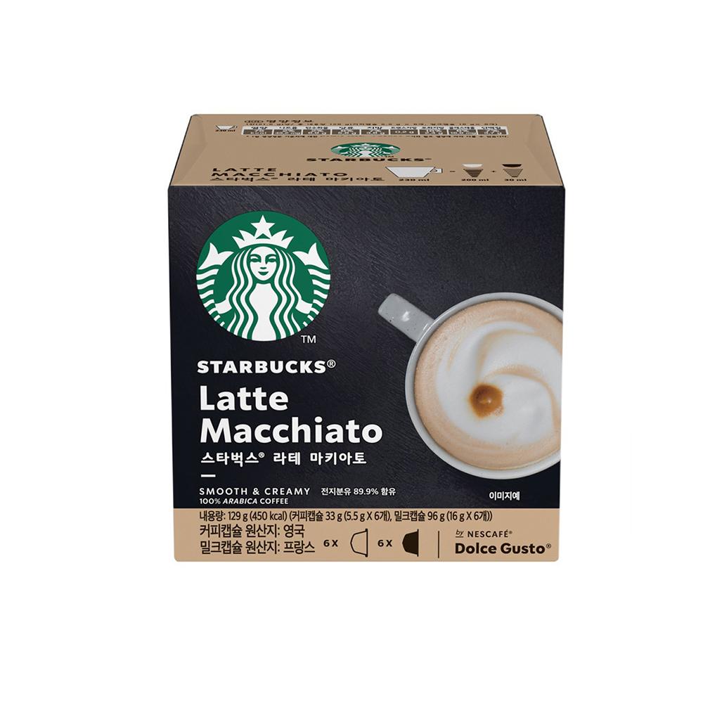 星巴克拿鐵咖啡膠囊