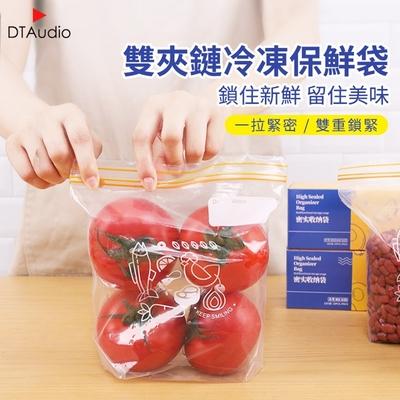 雙夾鏈 冷凍 冷藏 保鮮袋 可微波 食材 生鮮 湯品 分類 保存 夾鏈袋 密封袋【中號】
