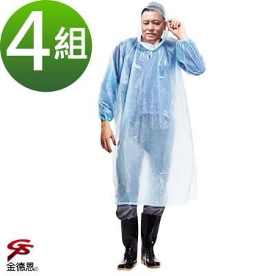 金德恩 達新牌 4件輕便型透明雨衣one size/隨機色