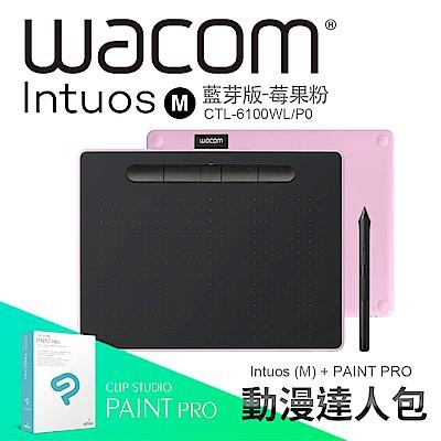 【動漫達人包】Wacom Intuos Comfort Medium 藍牙繪圖板(粉紅)