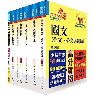 外交四等(外交行政人員-行政組)套書(不含國際關係與國際現勢)(贈題庫網帳號、雲端課程)