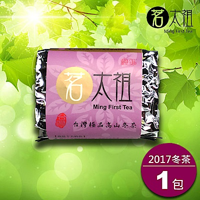 【茗太祖】台灣極品『高山冬茶』真空紫金嘗鮮包(50gx1)