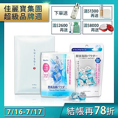★Kanebo 佳麗寶 suisai酵素潔膚粉 潔顏聖品大+小+面膜暢銷組