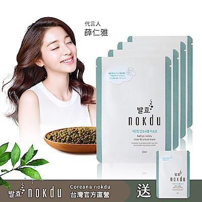 韓國Coreana nokdu發酵綠豆氧氣微米泡泡面膜4片 (台灣官方公司貨)