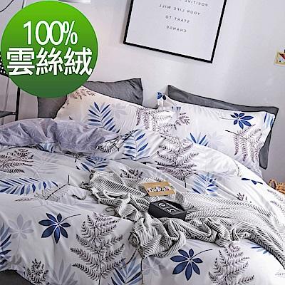 La Lune 台灣製經典超細雲絲絨雙人加大床包被套四件組 葉未央
