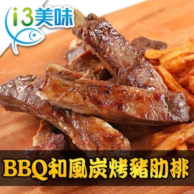 【愛上美味】BBQ和風炭烤豬肋排7包(400g/包 五支/包)