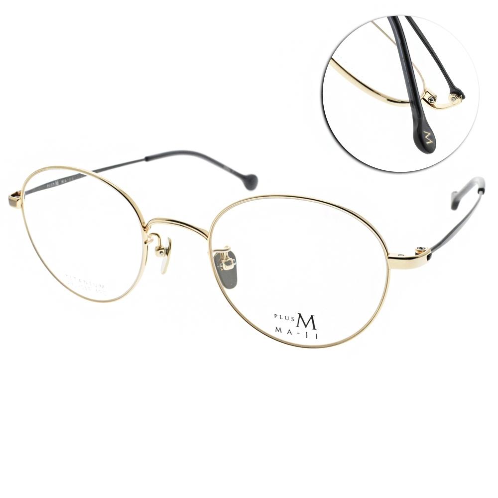 MA-JI MASATOMO 眼鏡  復古沉穩風格款/金-黑#PMJ047 C01