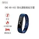 西歐科技時尚運動智能手環CME-X8-H60(海靛藍)