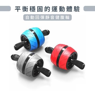 『健腹輪』升級靜音版+渦輪回彈 自動回彈 鍛煉腹肌 送跪墊