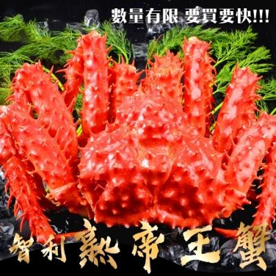 【海陸管家】智利熟凍帝王蟹1隻(每隻約1.2-1.4kg)