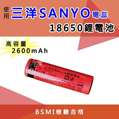 Light RoundI光之圓 三洋2600mAh18650鋰電池CY-LR1694