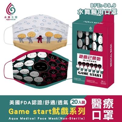 水舞生醫 Game start魷戲系列醫療口罩 (20入/盒) 內含2款圖案|台灣製造-急速配