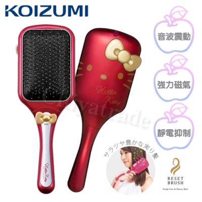 日本小泉KOIZUMI Hello Kitty凱蒂貓 音波振動 磁氣電動美髮梳 抑制靜電梳-金奢紅