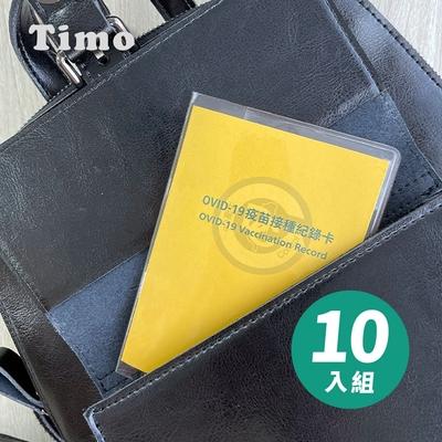 10入組 Timo書套式疫苗接種卡套/疫苗護照套