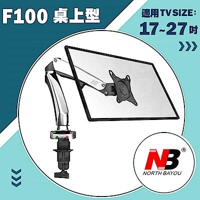 NB F100/17-27吋桌上型氣壓式液晶螢幕架《適用電競螢幕》