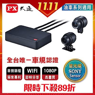 PX大通車規級高畫質雙鏡機車記錄器 GX1++BR3+