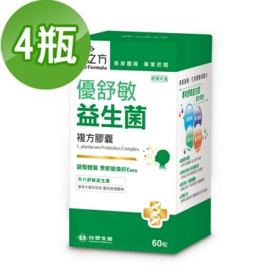 台塑生醫 優舒敏益生菌複方膠囊(60錠/瓶) 4瓶/組