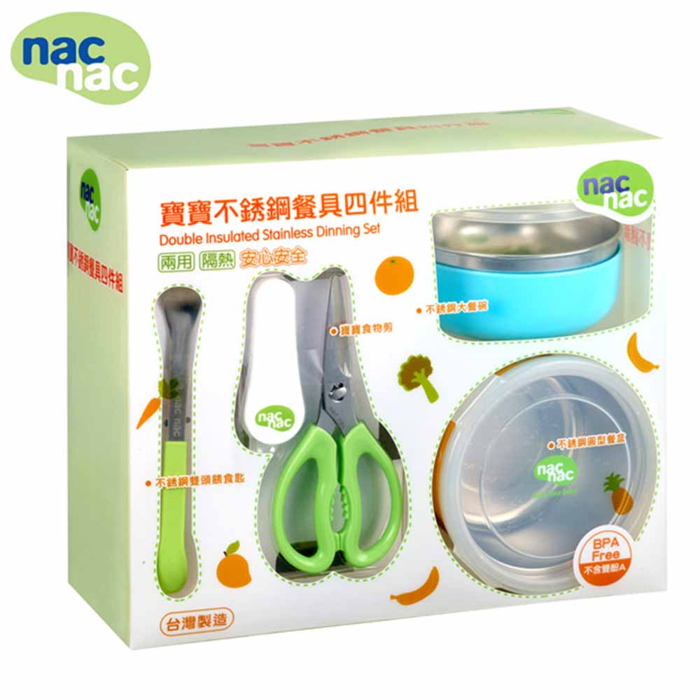 nac nac 四件式寶寶不鏽鋼餐具禮盒 (附提袋)