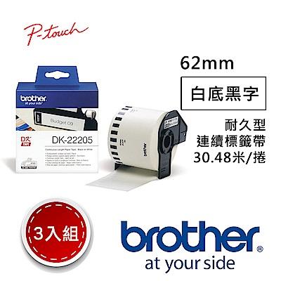 【<b>3</b>入組】Brother DK-22205 連續標籤帶 ( 62mm 白底黑字 )