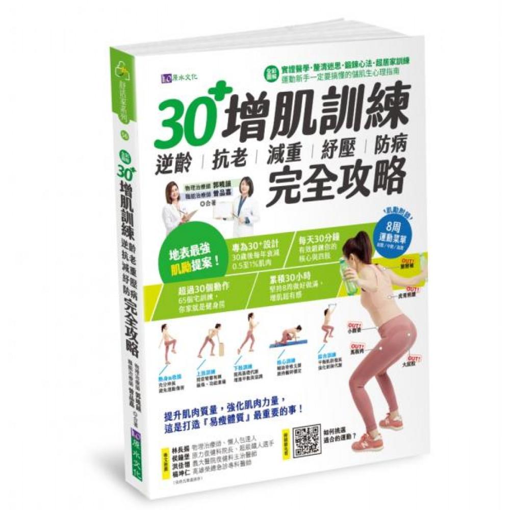 【全彩圖解】30+增肌訓練