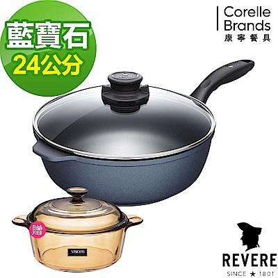 康寧REVERE Sapphire 24cm藍寶石深煎鍋