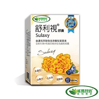 威瑪舒培 舒利視金盞花增量版葉黃素膠囊 60顆