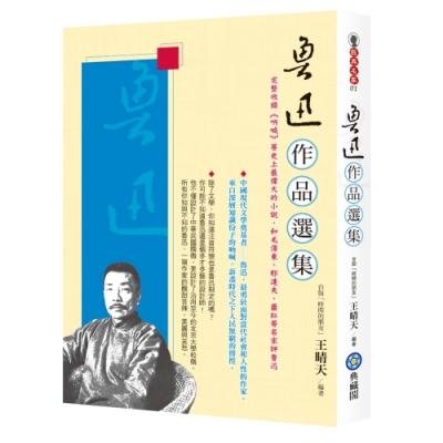 魯迅作品選集:完整收錄《吶喊》等史上最偉大的小說