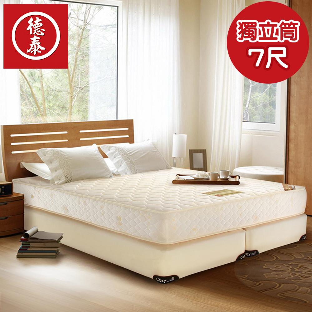 【送保潔墊】德泰 歐蒂斯系列 獨立筒 彈簧床墊-特大7尺