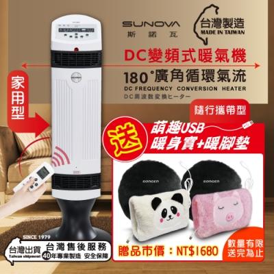 SUNOVA斯諾瓦 DC變頻立式暖氣機/電暖器(TH-JAC001R贈萌趣USB暖身寶組)