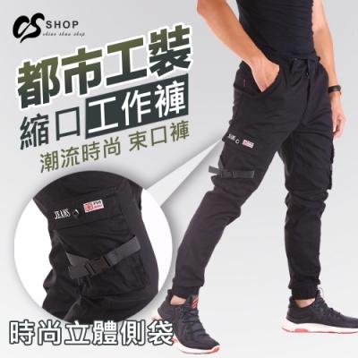 CS衣舖 潮流 都市工裝 立體側袋 縮口工作褲 束口褲 縮口褲 工作褲