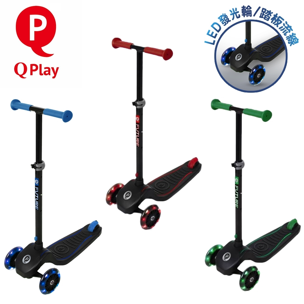 日本《Q PLAY》Future炫光滑板車
