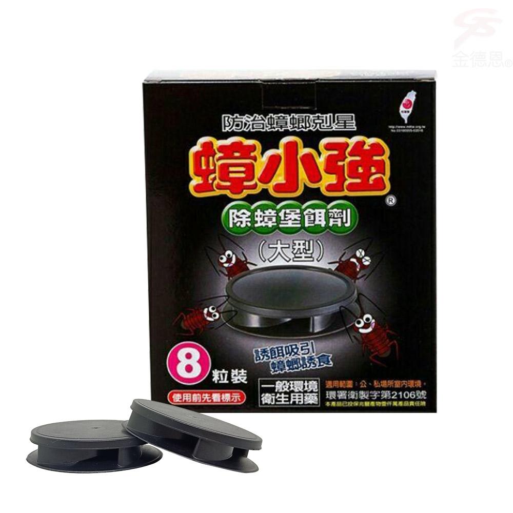 金德恩 台灣製造 二盒大型蟑螂堡餌劑輕鬆除蟑屋8入/盒