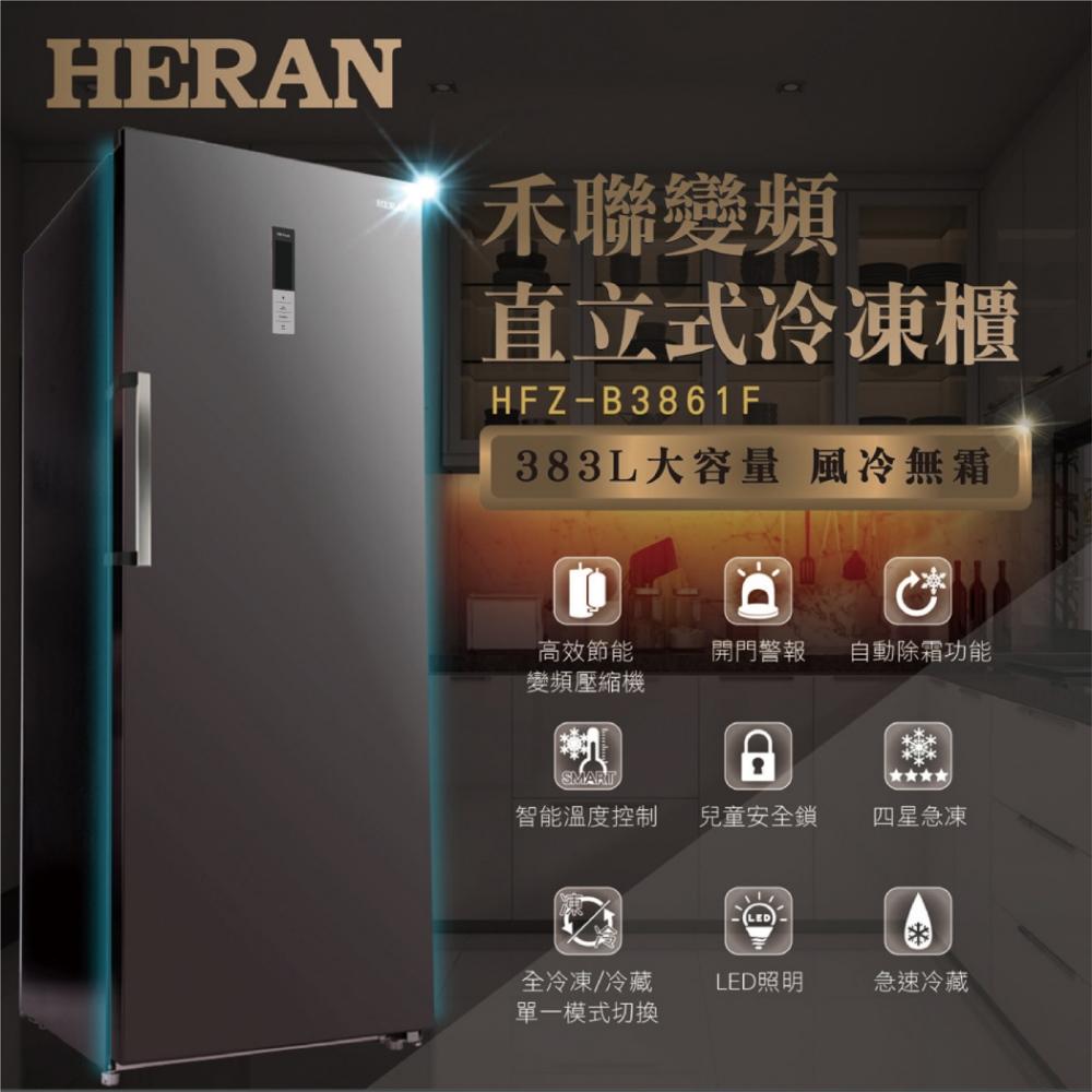 [下單再折] HERAN 禾聯 383L 風冷無霜變頻直立式冷凍櫃 HFZ-B3861F
