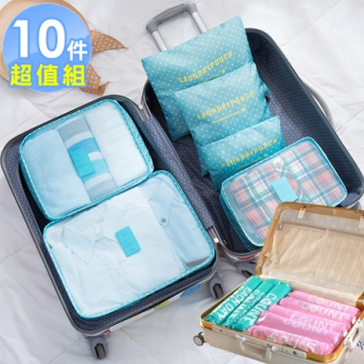 【iRoom優倍適】悠遊旅行10件組 (天藍點點)