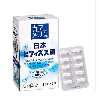ANNJACK安納爵 好好菌 森永BB536日本益生菌膠囊(60顆/盒)