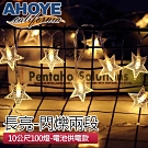 AHOYE 暖光LED星星燈串 10米-100燈