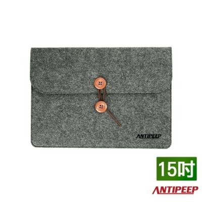 ANTIPEEP 極簡時尚厚版毛氈手拿包/平板包/文件包-15吋