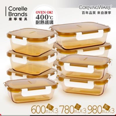 美國康寧CORNINGWARE 透明玻璃保鮮盒9件組(CA0902)