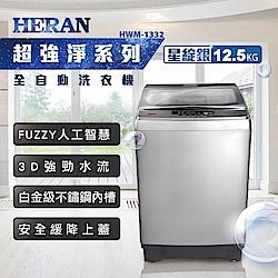 HERAN禾聯 12.5KG 超強淨 定頻直立式 全自動洗衣機 (HWM-1332)