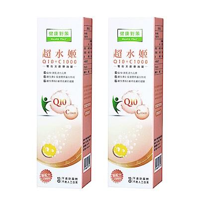 【西德】超水姬Q10輔酵素+C1000發泡錠(15錠裝)X2入