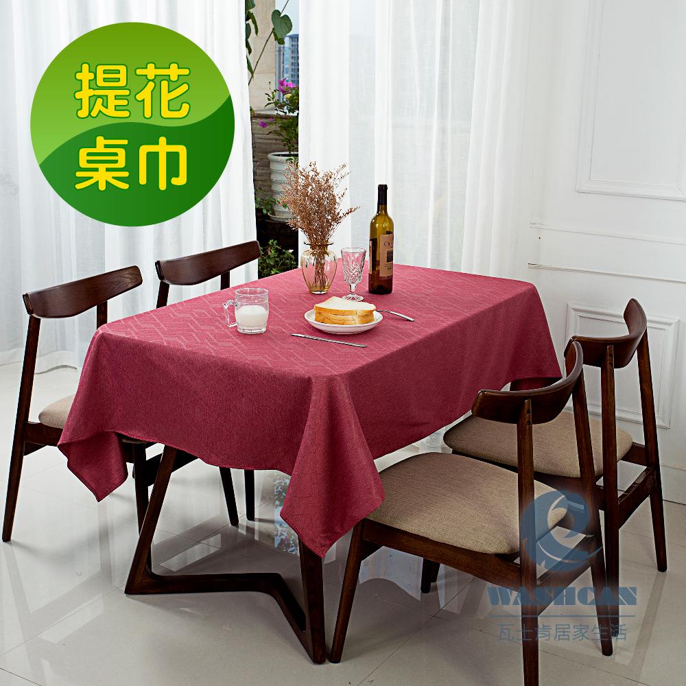 Washcan瓦士肯 輕奢提花桌巾  菱格-勃根地紅 120*170cm