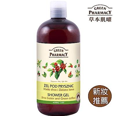 Green Pharmacy 草本肌曜 乳油木果油&咖啡豆草本健康沐浴露 500ml