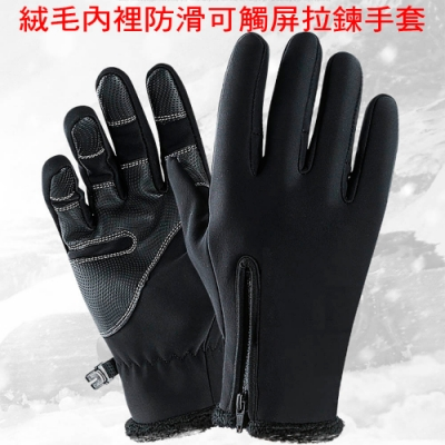 【super舒馬克】絨毛內裡防滑可觸屏拉鍊騎車手套