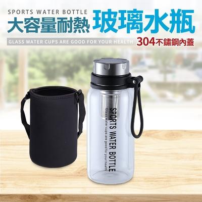 【Quasi】大容量耐熱高硼硅玻璃水瓶1000ml(附杯套)