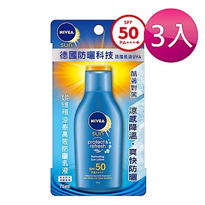 妮維雅涼感高效防曬乳液SPF50 75ml 3入組
